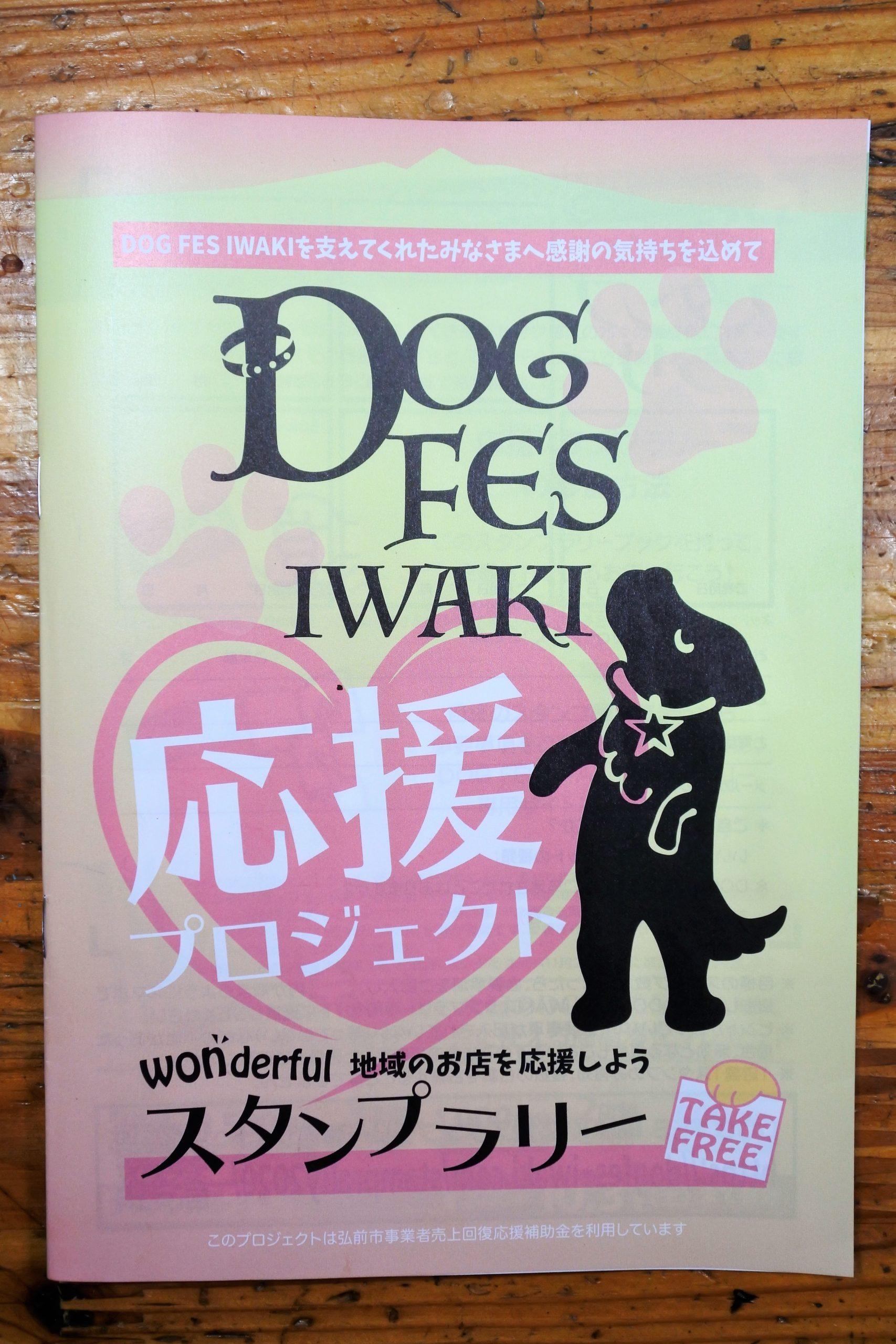Dog fes IWAKI スタンプラリー